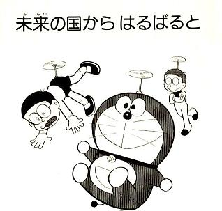 http://livedoor.blogimg.jp/doraemon_vs_suneo/imgs/1/0/1029f1b3.jpg?7db071f2