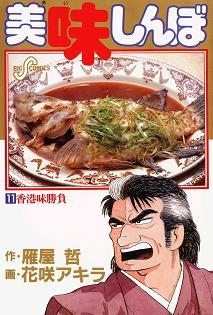 美味しんぼ11巻