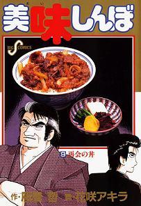美味しんぼ第9巻