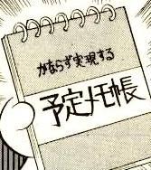預定記事本(予定メモ帳)