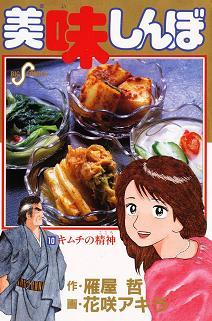 美味しんぼ第10巻