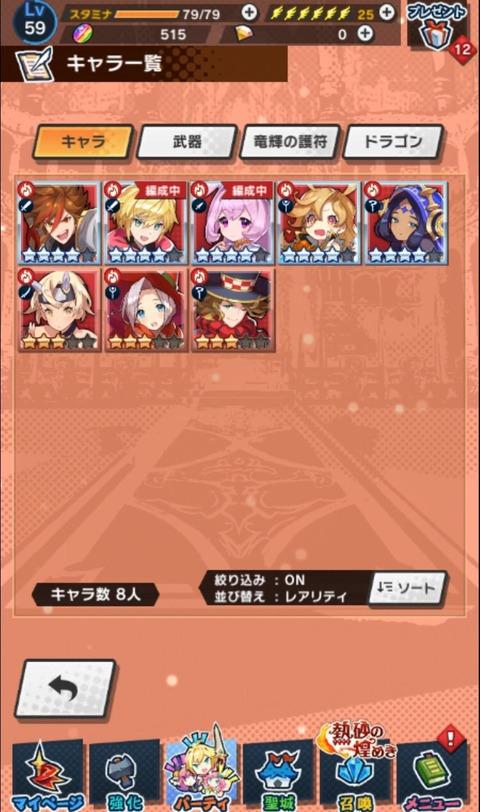【ドラガリ】「王子」+「メルサ」他の2人はこの中で誰を育成したらいいのかな・・・?