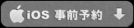 appstore_jizenyoyaku