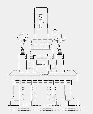 かろるの墓2