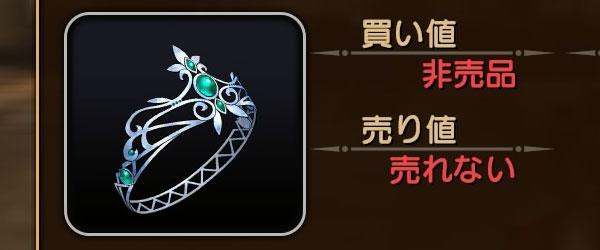 item_seireinoyubiwa_
