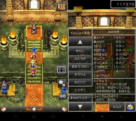 dq6-iphone-android-ios-4