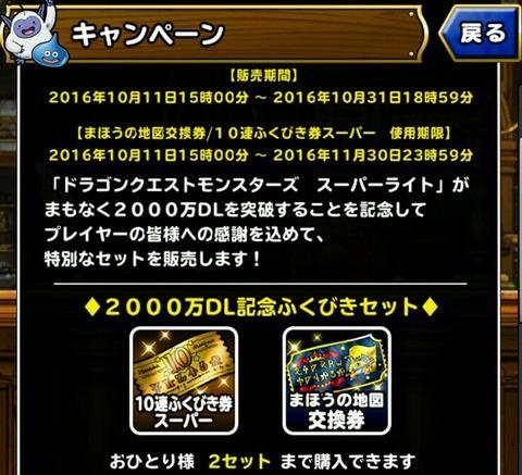 20161011_154745