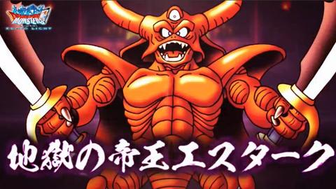 【DQMSL】地獄の帝王エスターク あの魔人を超えた!?新生エスタークやべぇぇなぁ