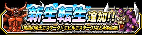 【DQMSL】新生転生追加!「地獄の帝王エスターク」「エビルエスターク」など4体!