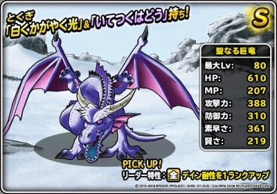 【DQMSL】そろそろ聖なる巨竜に挑戦したいんだけど、デスタムーアとハーゴン入れ替えるおすすめのモンスターを教えてほしい