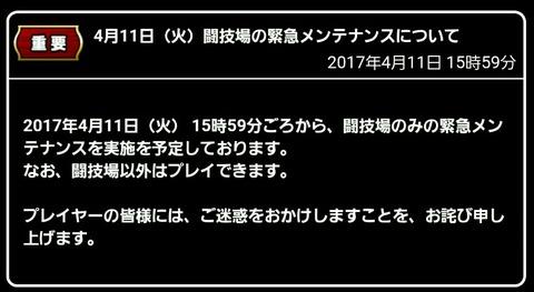 20170411_161008