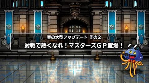 【DQMSL】対人戦強化 対戦マスターズGP登場+専用武器!!「第29回らいなま」まとめ速報