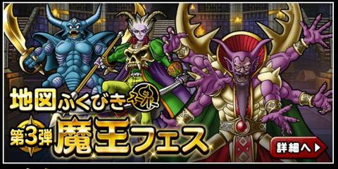 【DQMSL】地図ふくびきスーパー魔王フェス第3弾!! エスターク、インヘーラー等登場!
