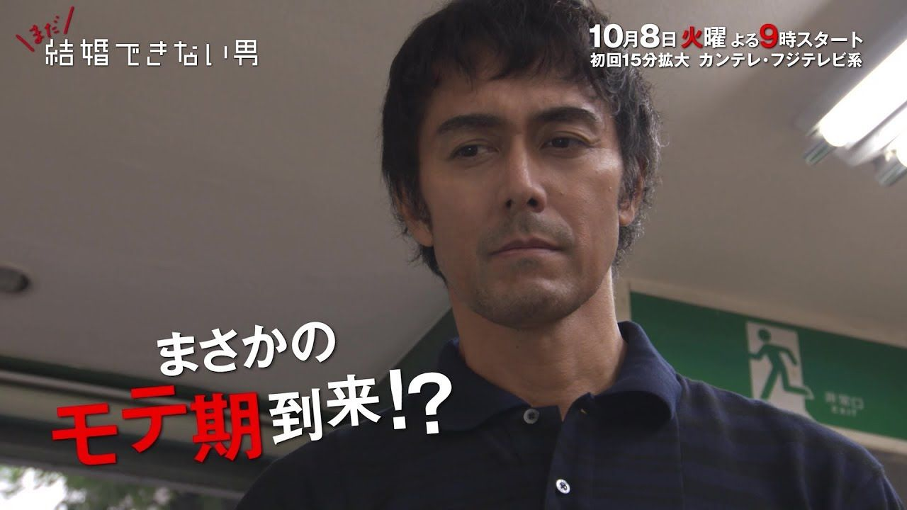 倉科カナ 結婚できない男