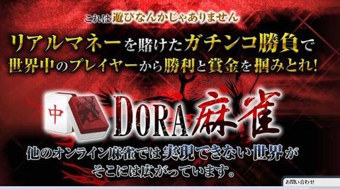 dora-top2