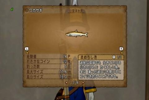 魚図鑑&ワカサギ05