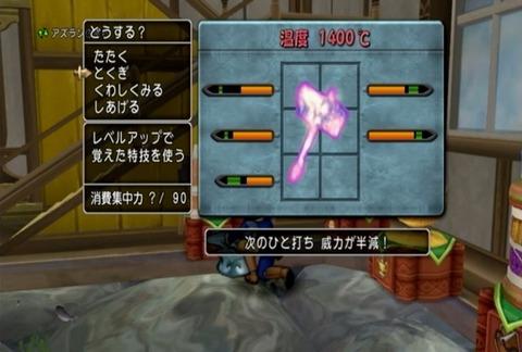 道具鍛冶&威力変化02
