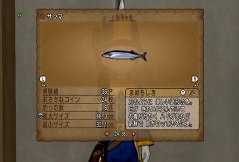 魚図鑑&サンマ04