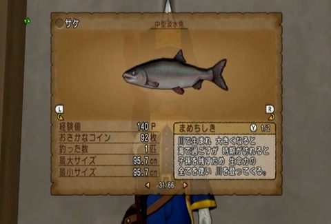 魚図鑑&サケ05