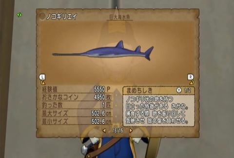 魚図鑑-ノコギリエイ09