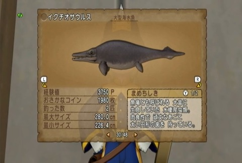 魚図鑑-イクチオサウルス10