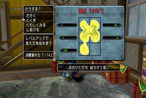 道具鍛冶&威力変化01