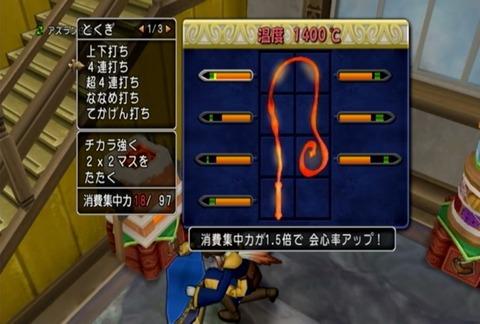 武器鍛冶&消費変化02