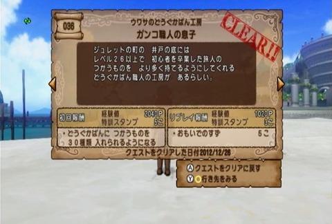 クエスト036-01