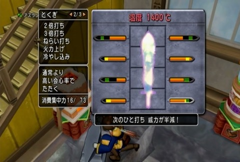 武器鍛冶&威力変化02