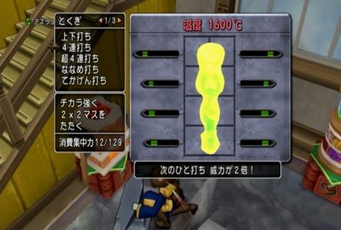 武器鍛冶&威力変化01