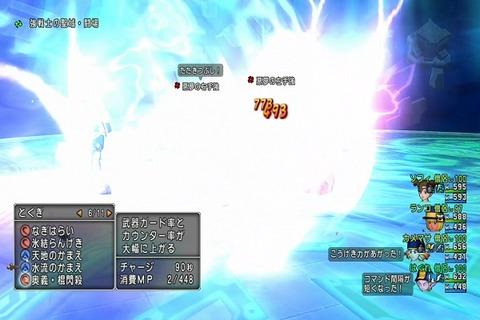 達人クエスト20191201-04