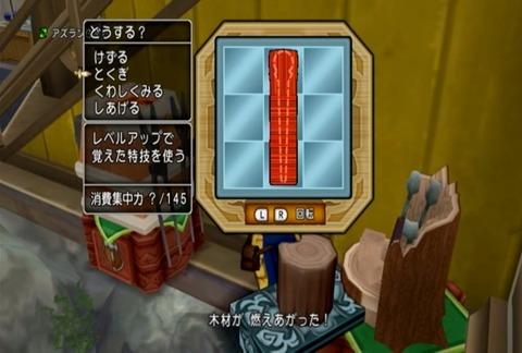 木工&燃え木02