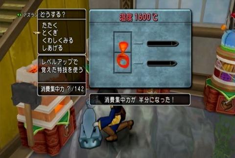 道具鍛冶&消費変化01