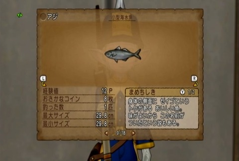 魚図鑑&アジ05