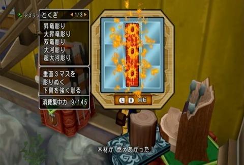 木工&燃え木01
