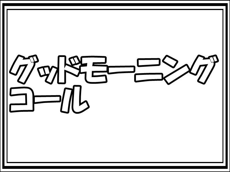 グッドモーニングコール 1話/2話/3話/4話/5話/6 …