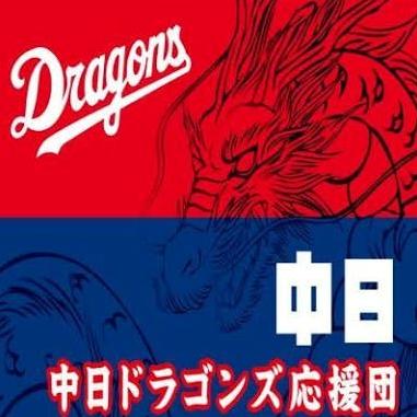 中日ドラゴンズ応援団