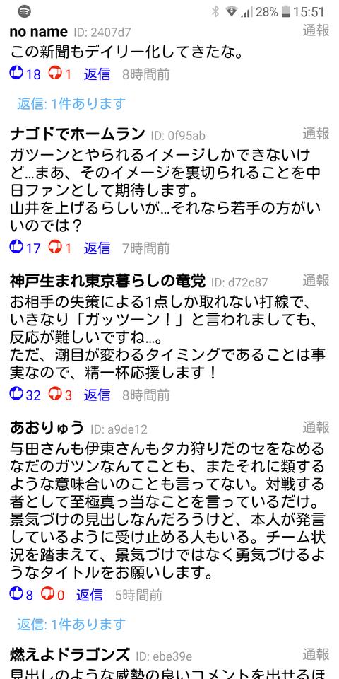 190604_コメント