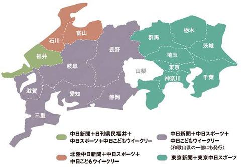 中日新聞エリア