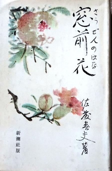 太宰 治 賞 楽園