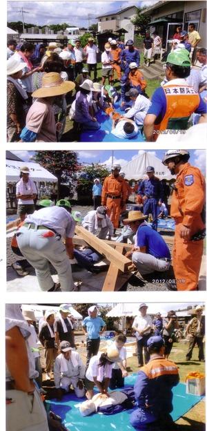 防災訓練2012081903
