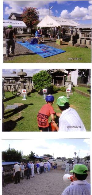 防災訓練201208192