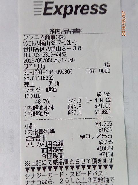 P5070008