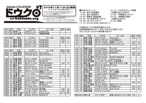 181111_Doukuro3_PRO