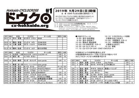 190929_Doukuro1