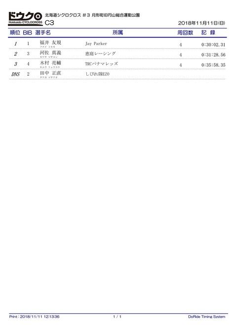 Result_1111_C3