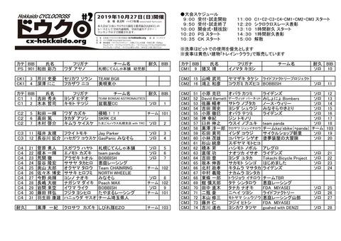191027_Doukuro2_PRO