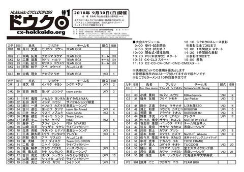 180930_Doukuro1_PRO