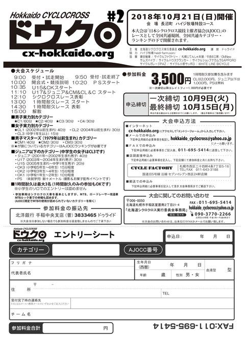 20181021_doukuro