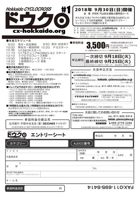 20180930_doukuro_0807a